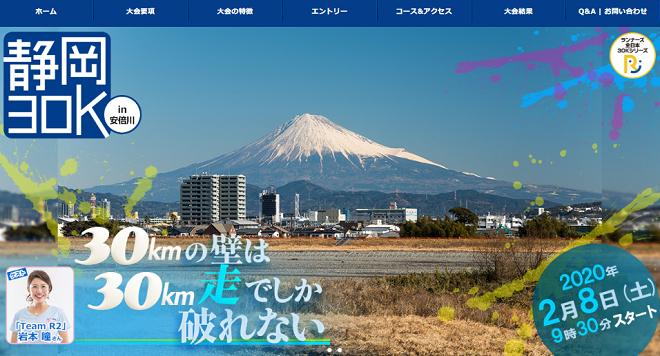 静岡30Kin安倍川2020画像