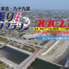中止【東金九十九里 波乗りハーフマラソン】結果・速報(リザルト)