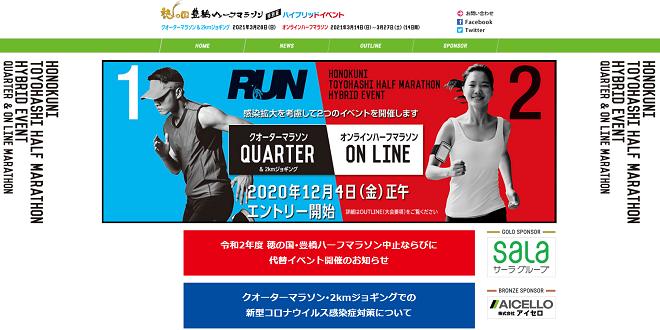 穂の国・豊橋ハーフマラソン2021