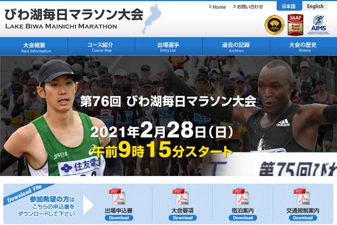 びわ湖 毎日 マラソン 2021 びわ湖毎日マラソン 鈴木健吾 優勝 日本新記録