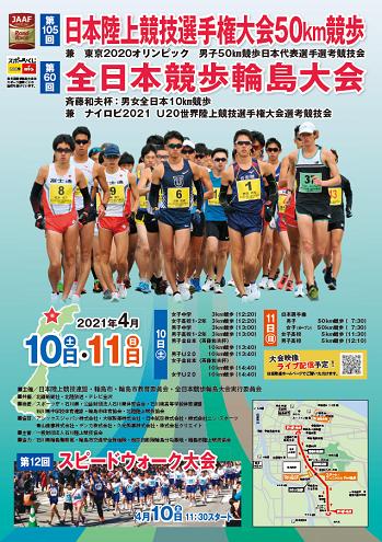 日本選手権50km競歩2021