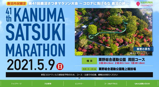 鹿沼さつきマラソン2021