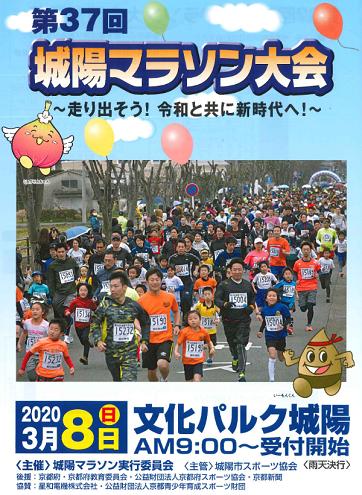 城陽マラソン2020画像