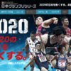 【出雲陸上 YOSHIOKAスプリント 2020】結果・速報(リザルト)