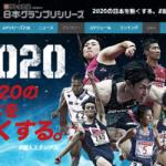 中止【金栗記念選抜陸上中長距離 2020】結果・速報(リザルト)
