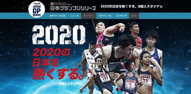 日本グランプリシリーズ2020画像