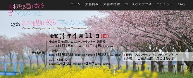 おやま思川マラソン2021