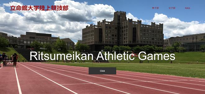 Ritsumeikan Athletics Games2020画像