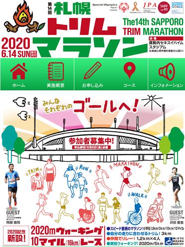 札幌トリムマラソン2020画像