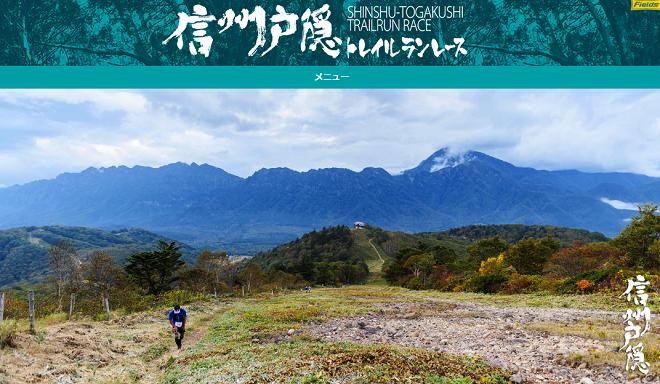 信州戸隠トレイルランレース2020画像