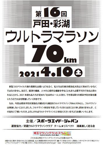 戸田・彩湖ウルトラマラソン2021