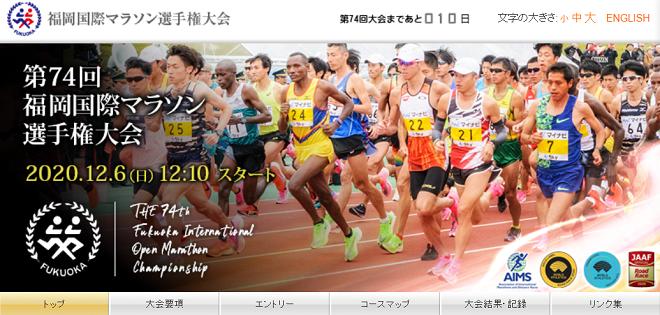福岡国際マラソン2020