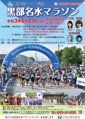 黒部名水マラソン2021