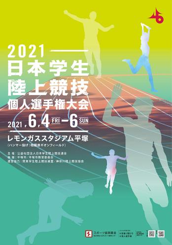 日本学生個人選手権2021