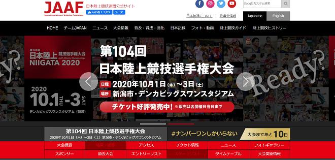 日本陸上競技選手権2020画像