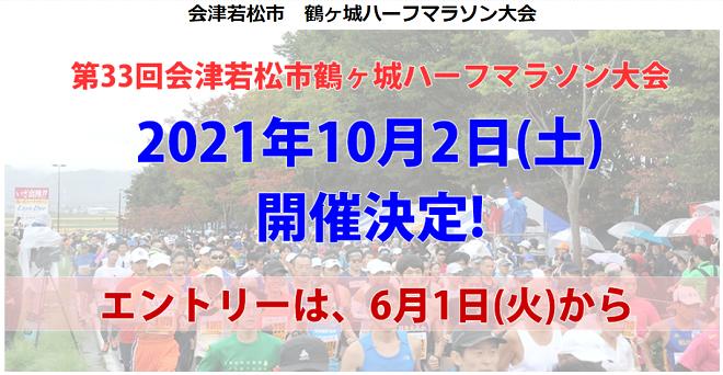会津若松市鶴ヶ城ハーフマラソン2021