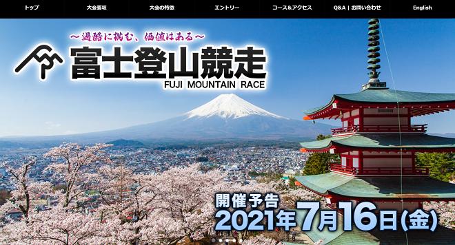 富士登山競走2021