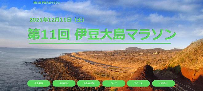 伊豆大島マラソン2021