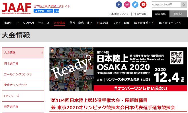 日本陸上競技選手権長距離2020