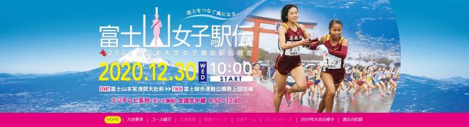 富士山女子駅伝2020