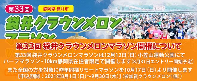 袋井クラウンメロンマラソン2021