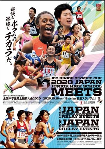 ジュニアオリンピック全中陸上2020
