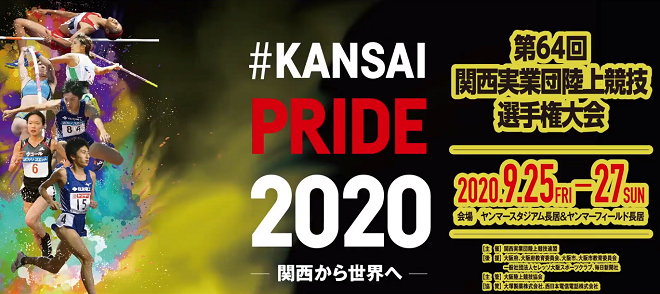 関西実業団陸上2020