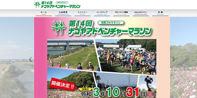 ナゴヤアドベンチャーマラソン2021