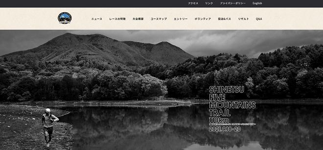信越五岳トレイルランニングレース2021