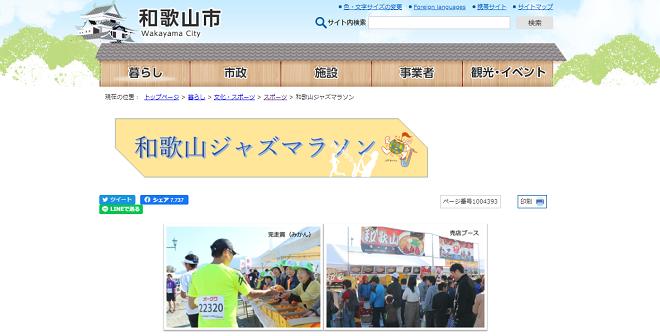和歌山ジャズマラソン2021