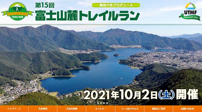 富士山麓トレイルラン2021