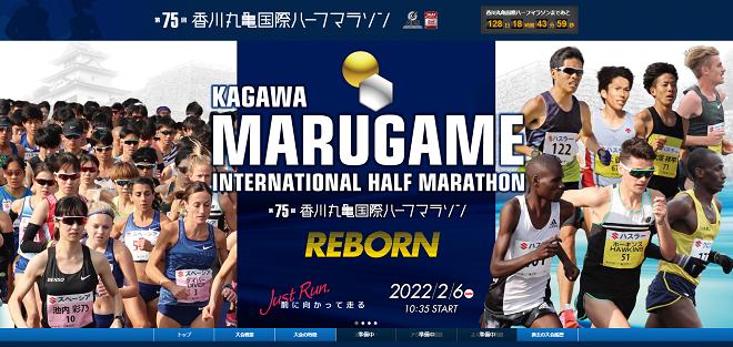 香川丸亀国際ハーフマラソン2022