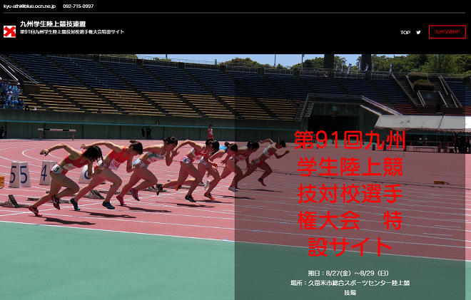 九州インカレ2021