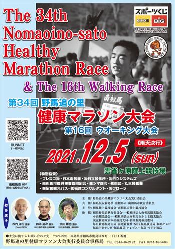 野馬追の里健康マラソン2021
