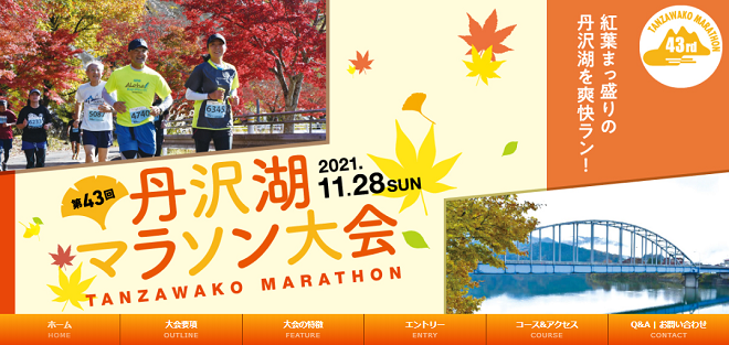 丹沢湖マラソン2021