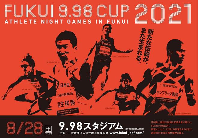 Athlete Night Games in FUKUI