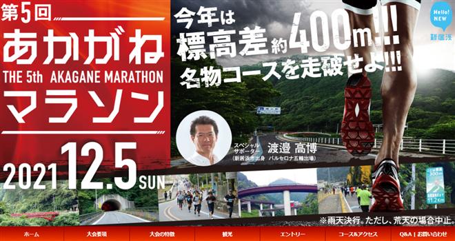 あかがねマラソン2021