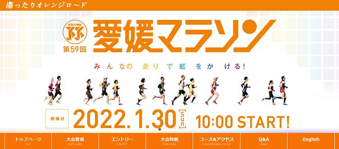 愛媛マラソン2021