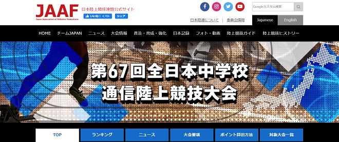 全日本中学校通信陸上2021