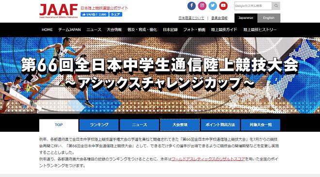 ランキング 陸上 長野 県 2019