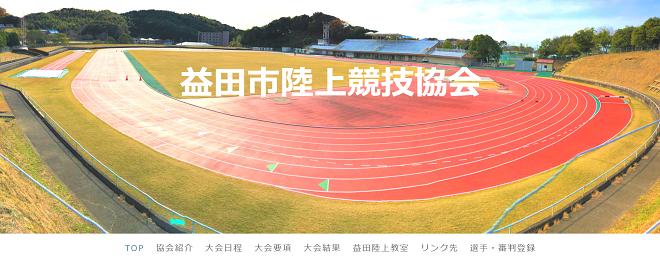益田市陸上競技協会