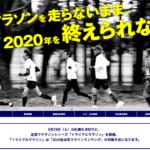マラソン 2020 市民 淀川