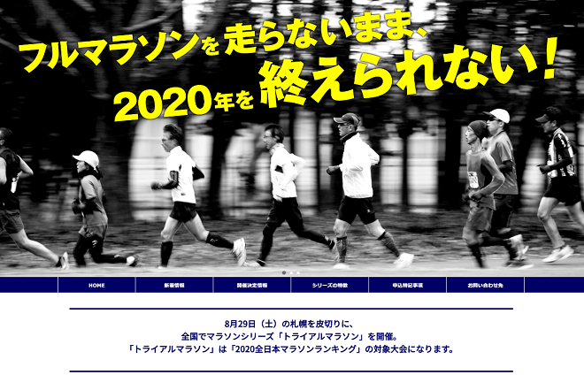 トライアルマラソン2020
