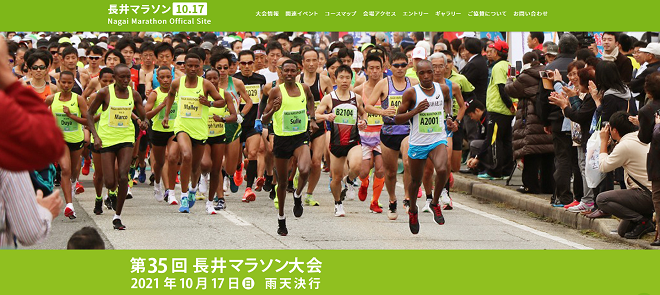 長井マラソン2021画像