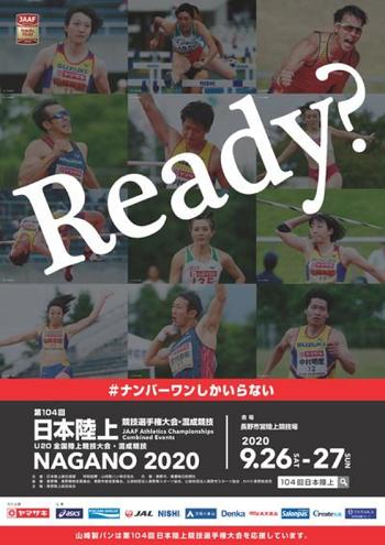 日本陸上競技選手権混成競技2020
