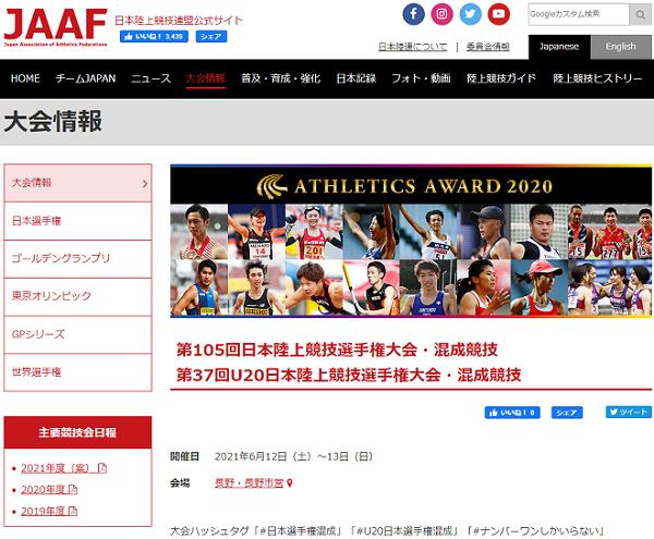 日本陸上選手権混成競技2021