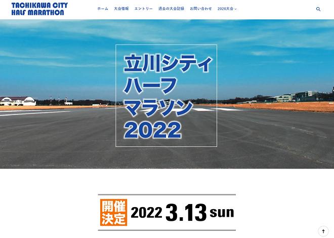 立川シティハーフマラソン2022