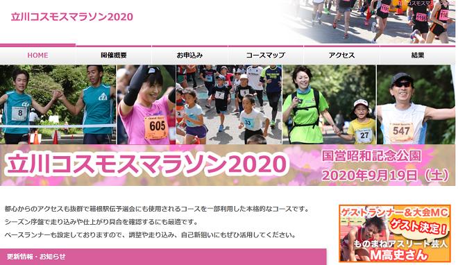 立川コスモスマラソン2020画像