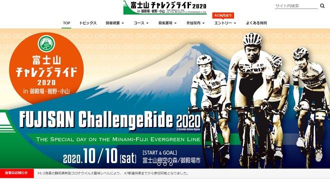 富士チャレンジライド2020画像