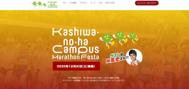 柏の葉キャンパスマラソンフェスタ2020